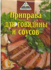 Приправа для говядины  30гр