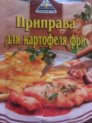 Приправа для картофеля  фри 40гр